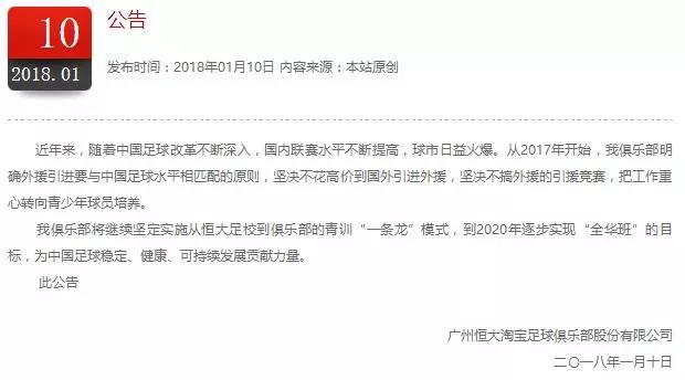 恒大淘宝俱乐部的官方公告,奥巴梅扬转会一事似乎已经尘埃落定