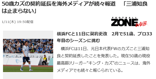 pt电子游戏官网:三浦知良续约_51岁迎第33个职业赛季挑战