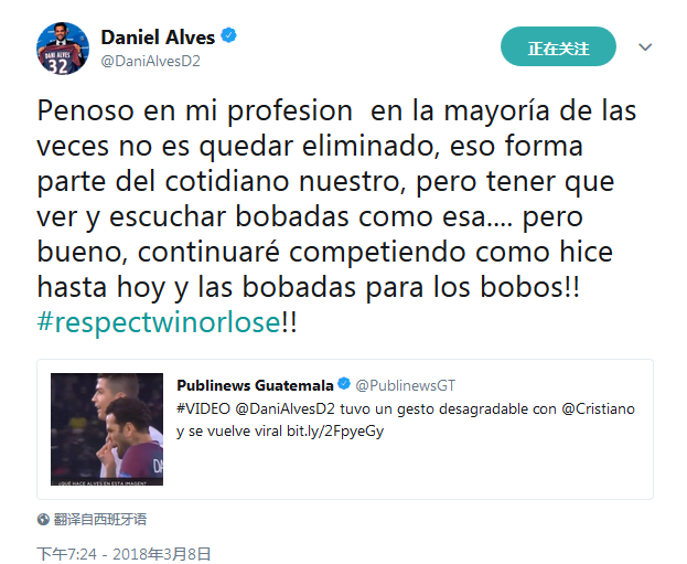阿尔维斯澄清