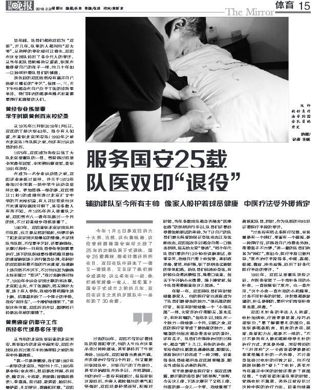 """服务国安25载队医双印退休 用电针""""征服""""外援"""