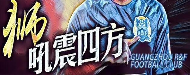 扎哈维又多了一个在广州的理由:在富力就会努力训练