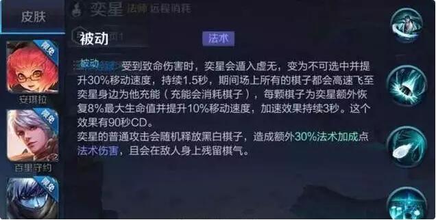 王者荣耀新英雄围棋少年 三子夺命大招全屏