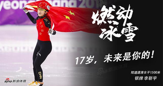 李靳宇,未来是你的!