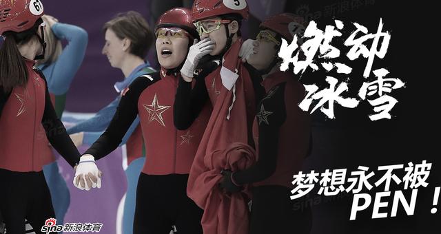 短道3000米接力中国遭判罚 韩国夺冠