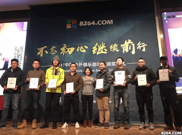 8264总经理王薇为全国最具影响力俱乐部颁奖
