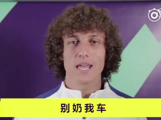 视频-当外国明星遇到中文 英超众将搞笑发声