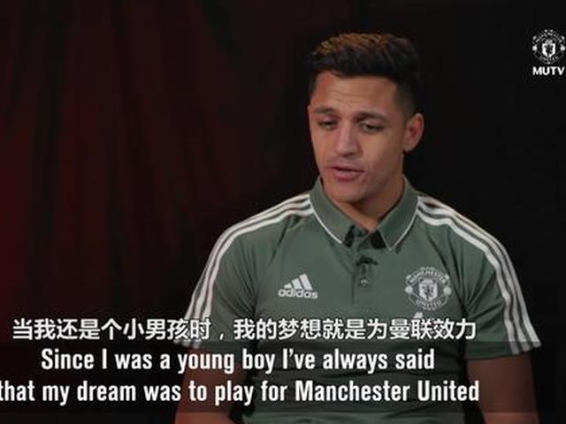 桑切斯:曼联是我儿时的梦想