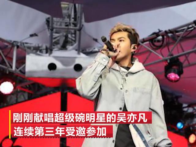 视频-吴亦凡连续三年受邀参赛 名人赛究竟是啥?