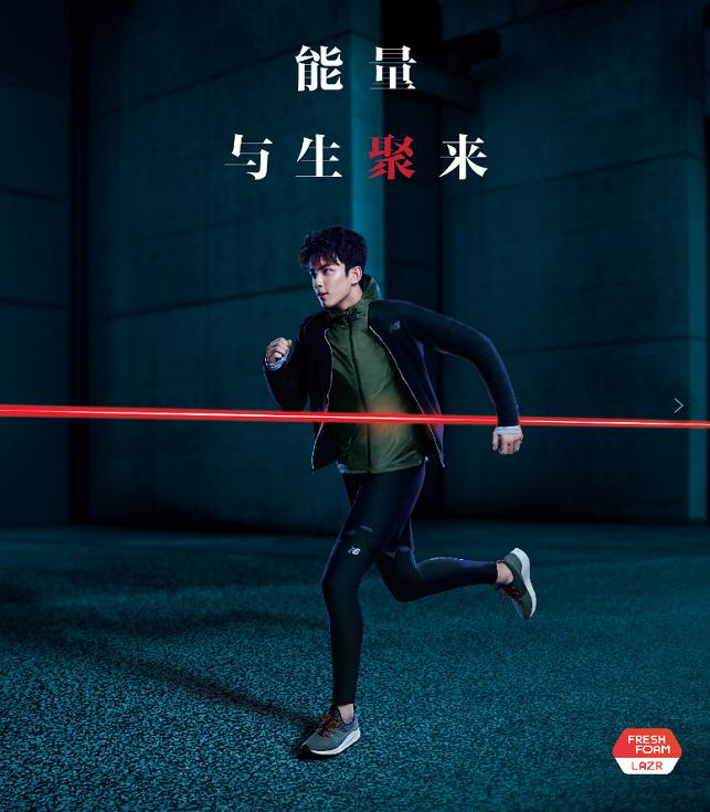 New Balance發佈FRESH FOAM LAZR系列跑鞋
