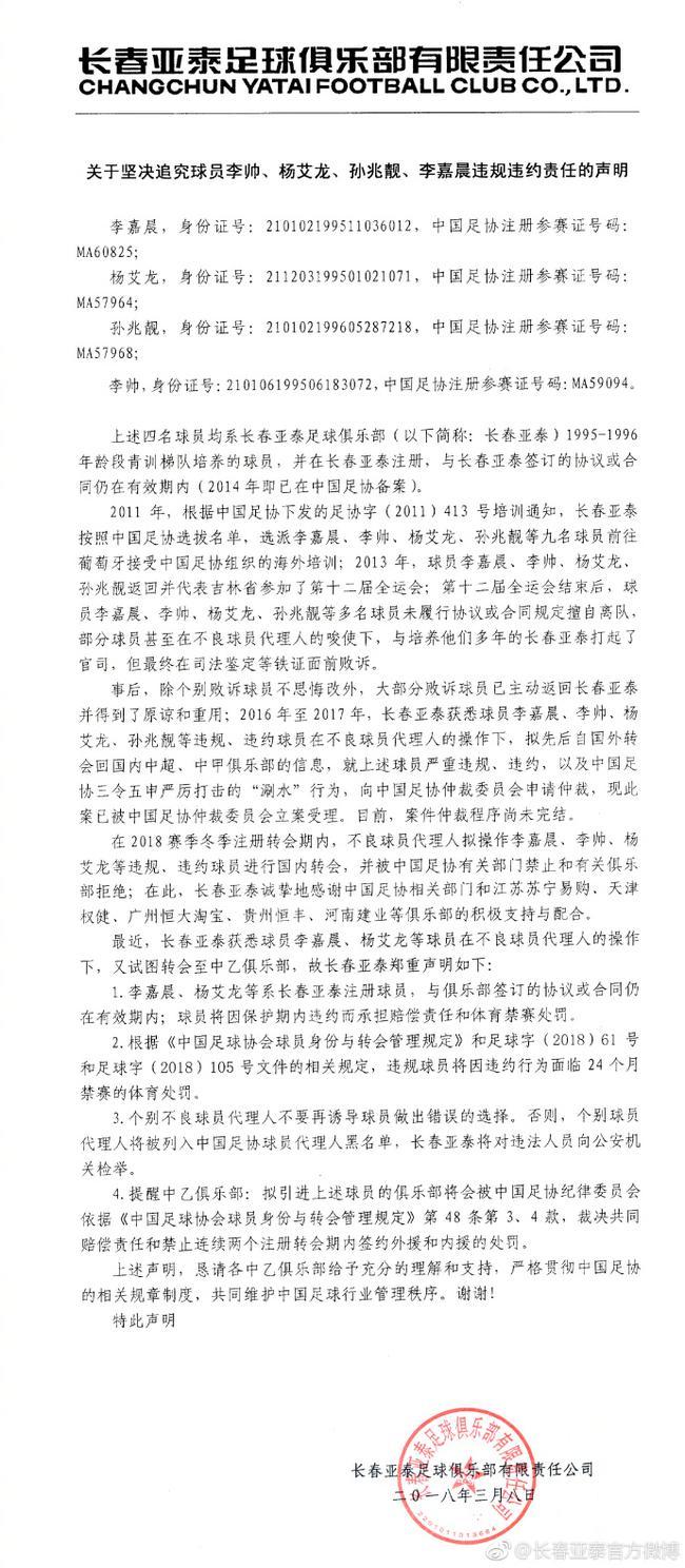 亚泰发追究球员违约声明 谴责不良球员代理人