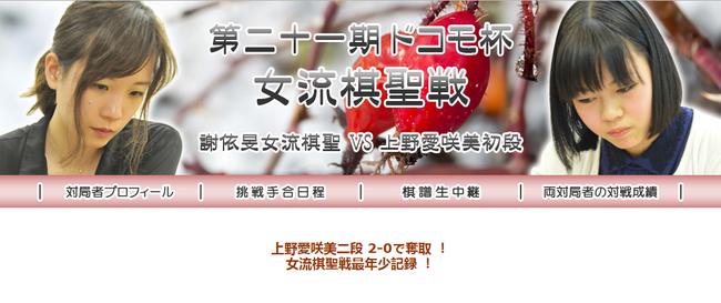 谢依旻0-2不敌上野爱咲美(日本棋院网截图)