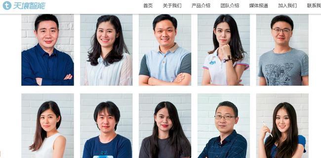 天壤官网上的团队部分成员介绍