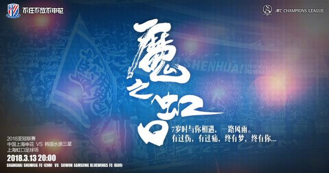 H组:上海申花vs水原三星