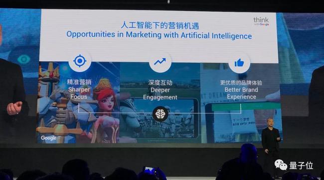 谷歌大中华区首席市场官黄介中,介绍了人工智能下的营销机遇。