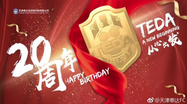 泰达风雨20年:足协杯冠军永恒 亚冠连斩日韩球队