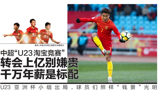 观点:U23国脚转会费一亿起步 中国足球独有现象