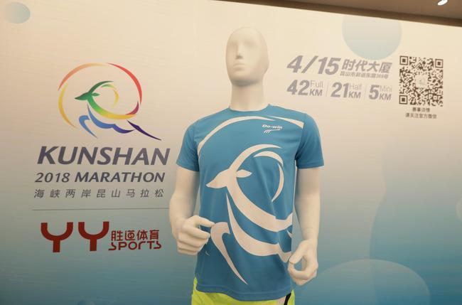 2018 海峡两岸(昆山)马拉松跑衣