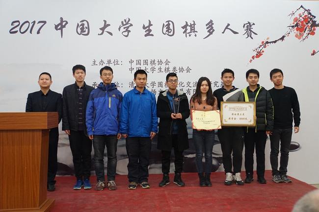 陈凌凯、王鹭为季军清华大学颁奖
