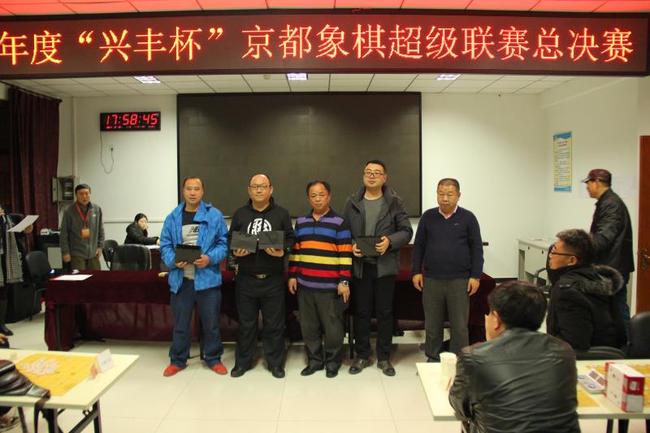 京超象棋联赛收官 九重汇俱乐部荣膺年度总冠军