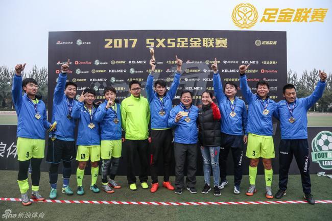 2017新浪足赤联赛太原站第一名――北师大首都足球队