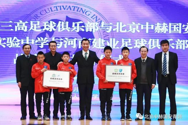 中赫国安与北京三高联手 携手共建创新型青训体系