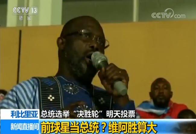 CCTV新闻频道之前报道最终轮选举前瞻