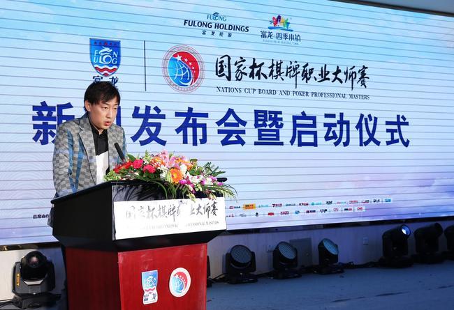 首届富龙国家杯棋牌职业大师赛启动 1月17日打响