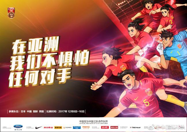中国足球队海报