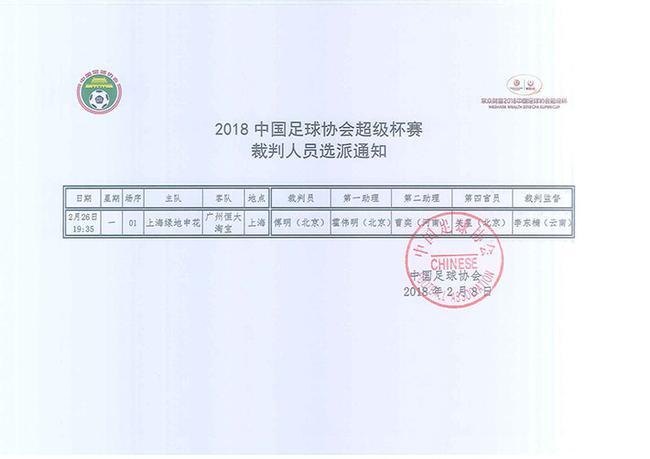 傅明将执法超级杯比赛 恒大申花角逐新赛季第一冠