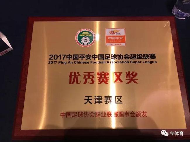 中超联赛工作总结会落幕 天津赛区大丰收获五大奖
