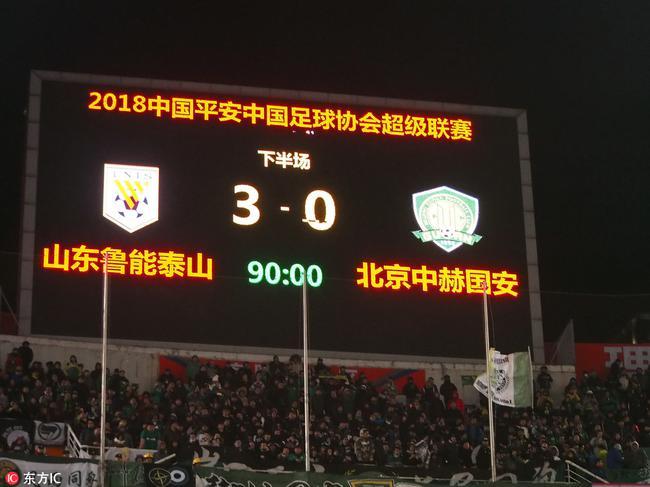 国安0-3惨败