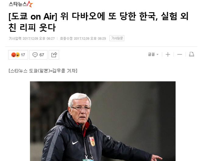 国足打服韩媒:大宝是中国霹雳 里皮试验赛后笑了