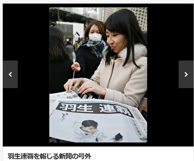 羽生卫冕收巴顿贺电 日本国民抢购其连冠的报纸