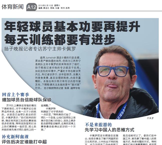 卡佩罗:中国球员基本功需再练 2018教练生涯结束