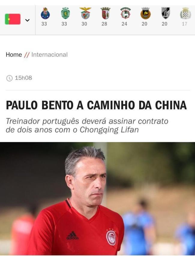 飞讯-葡萄牙名帅或签力帆2年 巴甲队欲签高拉特