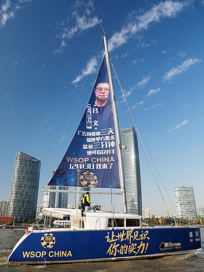 吕文的WSOP应援帆船