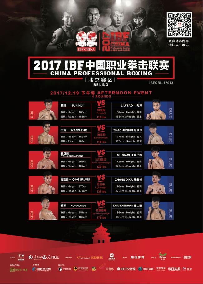 IBF拳击联赛迎来北京赛区 老将张其修出战强敌