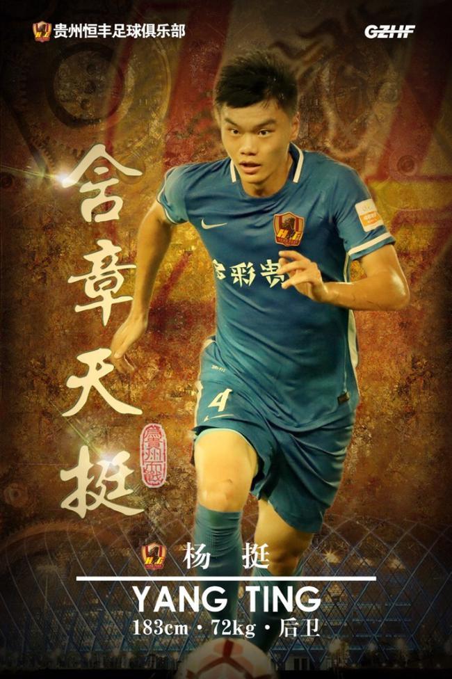 贵州宣布买断杨挺签约至2020 曾租借15场1球