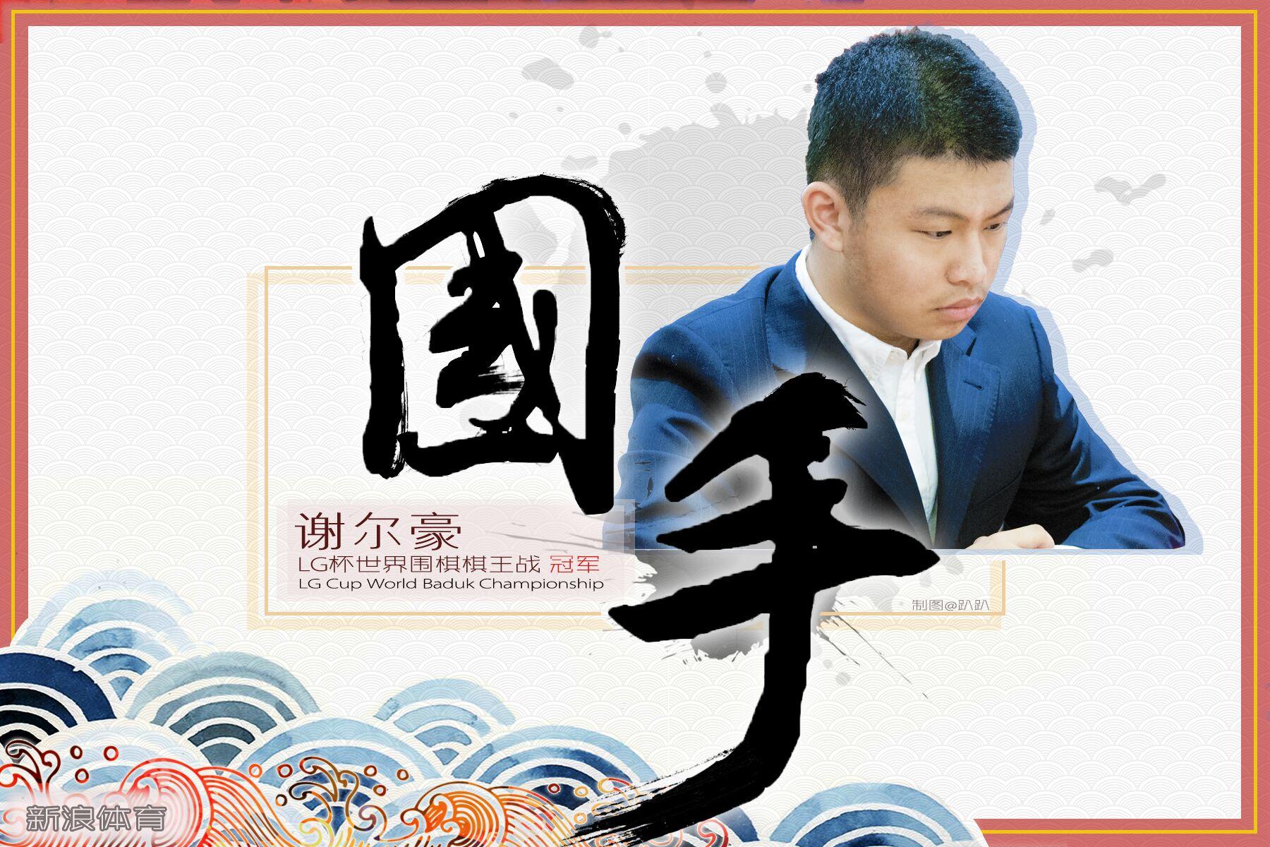高清-棋牌Master策划:谢尔豪