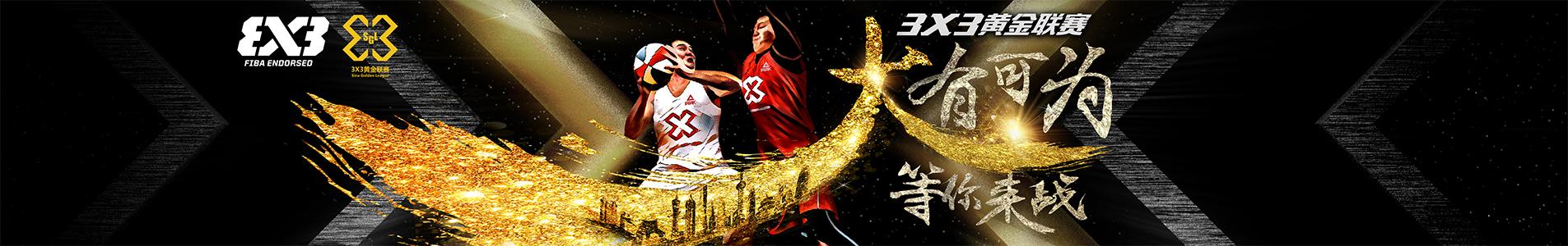 2017新浪3X3篮球黄金联赛banner图