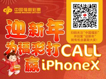 为福彩打CALL赢iPhoneX!