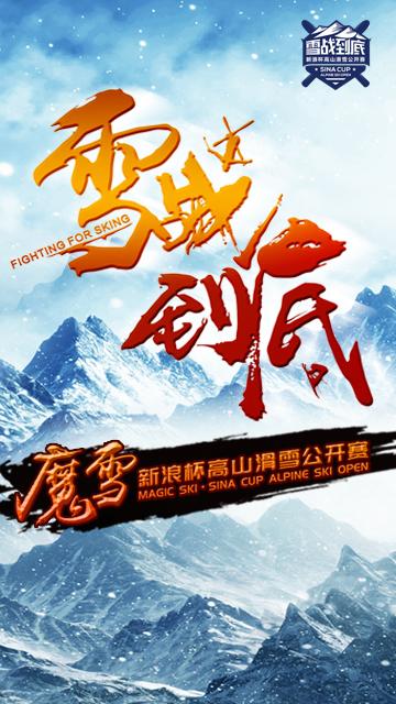 魔雪•新浪杯高山滑雪公开赛