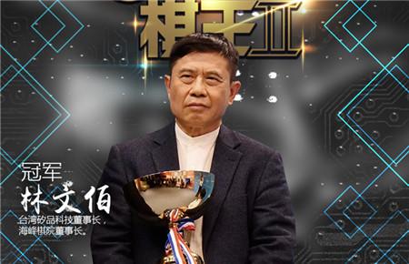 高清-第二届商界棋王林文伯卫冕