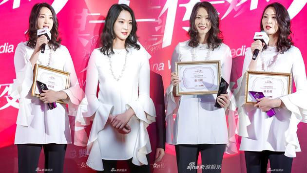 惠若琪荣获年度女性榜样奖