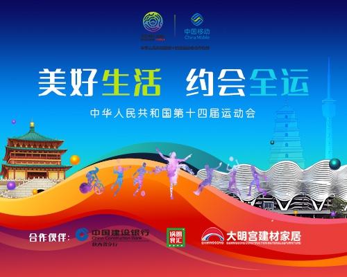 美好生活 约会全运,9月15日第十四届全运会将在陕西如约而至!