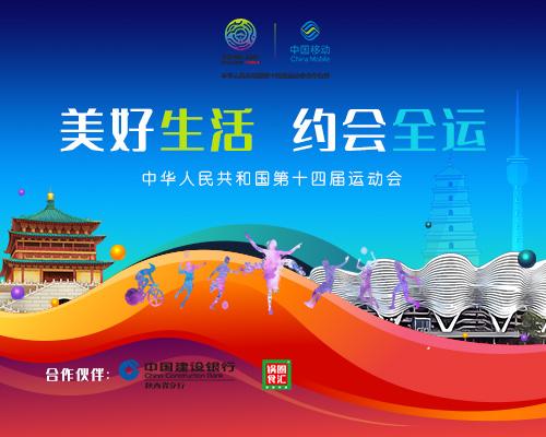 美好生活 约会全运,9月15日第十四届全运会将在陕西如约而至