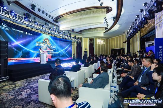 """加速起跑新经济 打造城市新名片""""一带一路""""西安国际电子竞技大会顺利召开"""