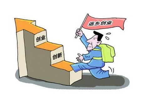 西安78.4%返乡人员愿在家门口创业 以男性农民工为主