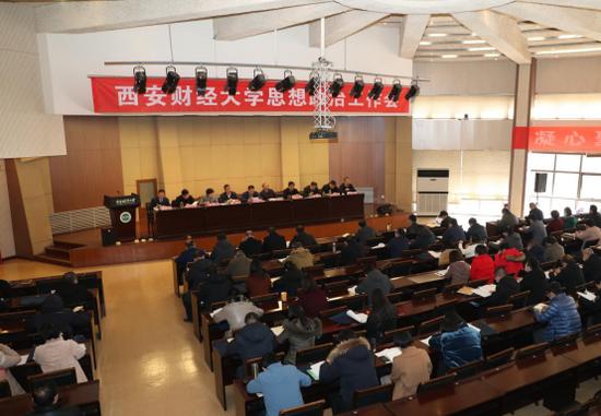 西安财经大学将思想政治工作贯穿教育教学