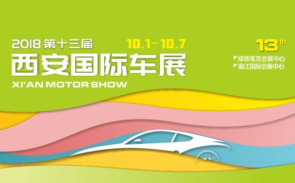 2018第十三届西安国际车展